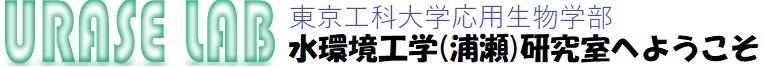 東京工科大学 応用生物学部 浦瀬研究室